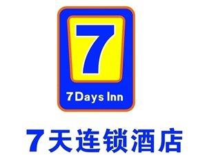 阜宁7天快捷酒店