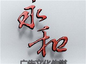 广河永和文化传媒