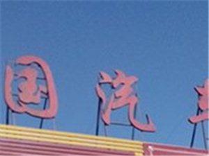 安国市汽车站时刻表