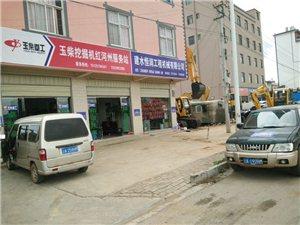 建水县恒润工程机械有限公司