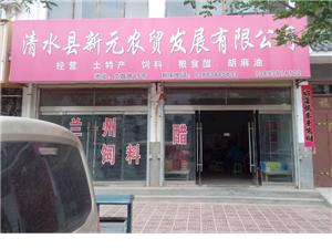 新元农资发展公司