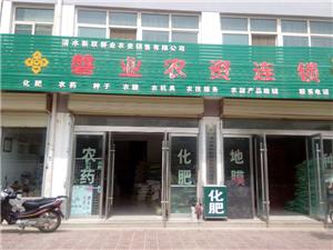 新联磐业农资连锁公司